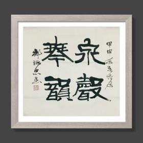 【保真】邹德忠|书法 隶书 泉声琴韵 镜心