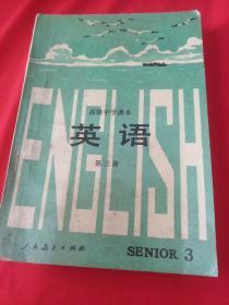 高级中学课本 《英语》第三册