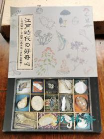 江户时代的好奇心 日本古代本草学 大和本草与教育文化活动等 信州饭田·市冈家藏品