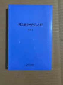 《司马迁的记忆之野》 汉武盛世,文治武功背后的阴影 读库 刘勃