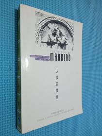 人类的故事  外语教学与研究出版社