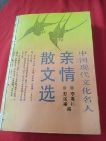中国现代文化名人亲情 散文选          李渔村、彭国梁 编
