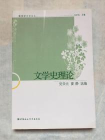 文学史理论 (全新)