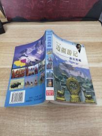 《边疆游记—游历西藏》n2