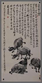 【李可染】中国美术家协会副主席 山水