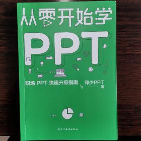 从零开始学PPT