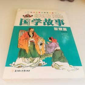 我最爱的品德成长书:国学故事(智慧篇)