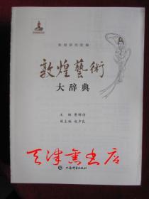 敦煌艺术大辞典(2019年1版1印 大16开精装本)