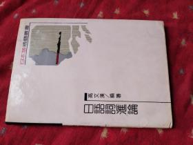 日语词汇论    作者签赠本