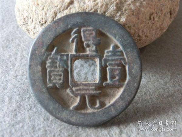 古钱币收藏 得壹元宝 背月
