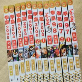 拳皇  (96-2005,含拳皇97 )12册合售