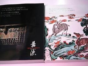 中国嘉德香港2020秋季拍卖会