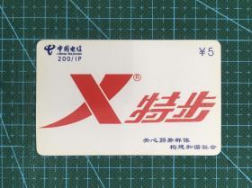 中国电信电话卡 特步 艺巢文化休闲吧 关爱弱势群体构建和谐社会2张 IP-G2005-28(3-1、3-2)