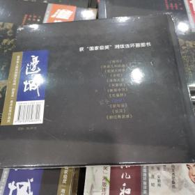 """获""""国家级奖""""湘版连环画图书:边城"""