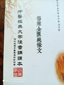 中医经典大字注音诵读本 伤寒金匮纯条文 【繁体竖排】
