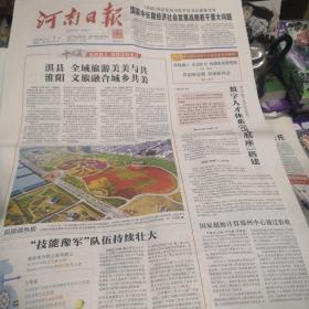 河南日报2020年11月1日