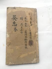 木刻,原装品好,乾隆四年校刊,吴志卷十至卷十四。