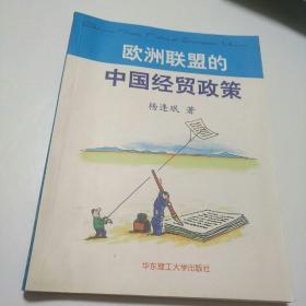 欧洲联盟的中国经贸政策【181】层