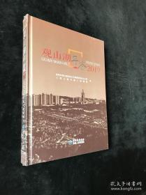 观山湖年鉴2017(全新未开封)