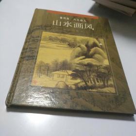 董其昌、八大山      人山水画风       精装【181】层