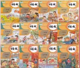 部编版小学语文课本全套12本