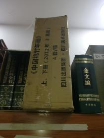 中国绵竹年画(全7册)