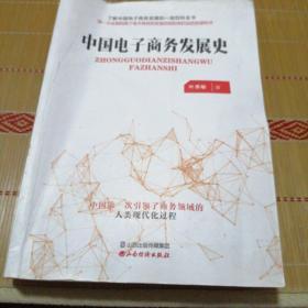 中国电子商务发展史,