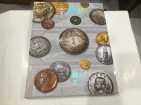 上海泓盛拍卖图录 2020春 十五周年拍卖会 金银流霞 中国钱币专场.