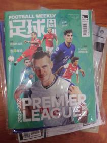 足球周刊2020年第19期总798期 附海报