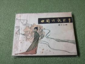中国诗歌故事 第十三册