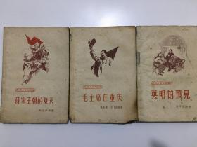 革命斗争回忆录 蒋家王朝的复灭、毛主席在重庆、英明的预见3本合售