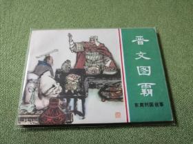 东周列国故事 晋文图霸