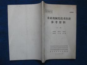 农业机械化技术经济参考资料(上册)