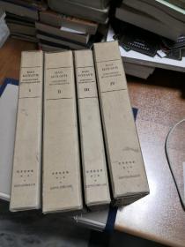 毛泽东选集 俄文版 全4卷