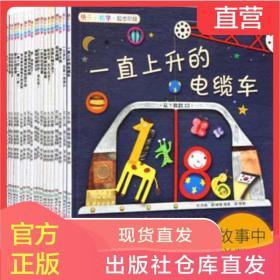 正版20册儿童快乐小数学绘本 3-6-8岁幼儿学前数学启蒙训练辅导书