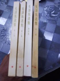 毛泽东选集,一版一印