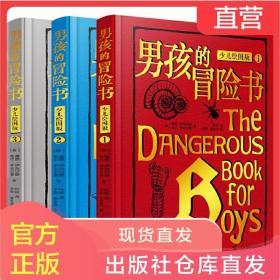 男孩的冒险书精装3册少儿绘图版养育男孩励志冒险儿童绘本漫画书