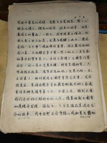 著名满族女作家叶广芩  (《采桑子》《梦也何曾到谢桥》作者)     撰写回忆父亲的一篇文章 《景福阁的月》手稿9页[缺首页] (发表于中华散文1995年第5期)