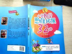 小学奥数新体验丛书:小学数学思维拓展32讲(三年级)