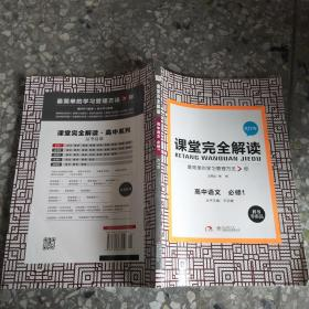 2017版 王后雄学案 课堂完全解读 高中语文(必修1  配人教版)