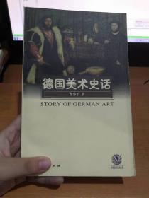德国美术史话