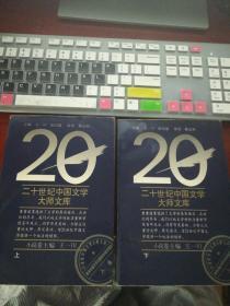 20 世纪中国文学大师文库.散文卷(上下册)(津河文学类)—— H1书架