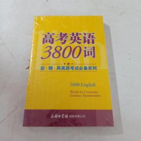 高考英语3800词