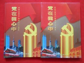 党在我心中:庆祝中国共产党成立八十周年 (纪念邮票专集)