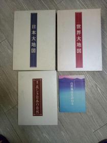 世界大地图(两册)+日本大地图(两册)+美丽的日本自然风景(3册)