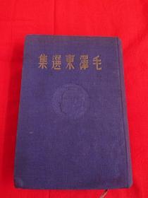 毛泽东选集 1948年 东北书店发行