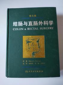 结肠与直肠外科学(第5版) 精装