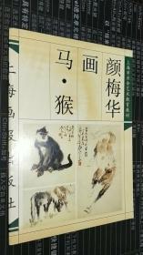 颜梅华画马·猴