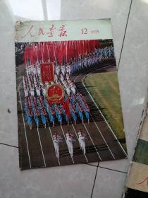 人民画报1975  12
