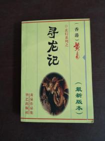 黄易作品集玄幻系列——寻龙记